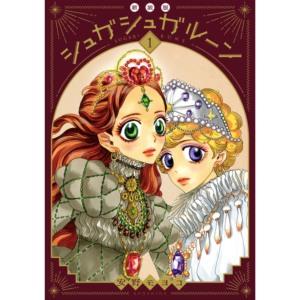 安野モヨコ シュガシュガルーン 新装版(1)