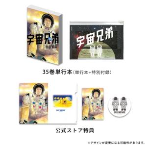 宇宙兄弟 35巻限定版(ステーショナリーセット)