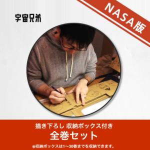 【NASA】宇宙兄弟全巻セット(1~35巻セット)