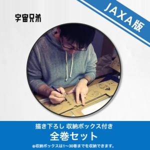 【JAXA】宇宙兄弟全巻セット(1~36巻セット)