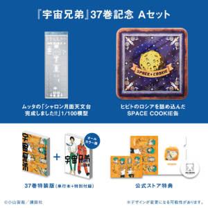宇宙兄弟37巻記念Aセット☆特装版&ムッタの「シャロン月面天文台完成しました!!」1/100模型(オプションなし)&ヒビトのSPACE COOKIE缶☆