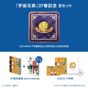 宇宙兄弟37巻記念Bセット☆特装版&&ヒビトのSPACE COOKIE缶☆