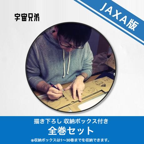 【JAXA】宇宙兄弟全巻セット(1~38巻セット)